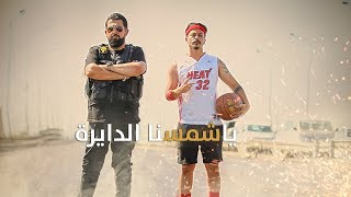 #x202b;أوس فاضل و Moe - يا شمسنا الدايرة (فيديو كليب)#x202c;lrm;