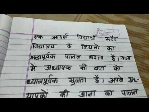 Ek Adarsh Vidyarthi par nibandh in education channel why ritashu