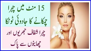 Get Instant Whitening Tip For Glowing Skin in 15 Minutes with Effective Home Remedy 100% Results