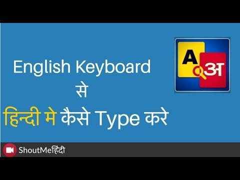 English Keyboard Se Hindi Mai Kaise Type Kare [Hindi Tutorial]