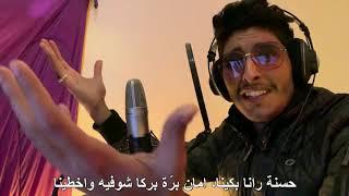 Awled Moufida Saison 4 - اغنية اولاد مفيدة الجزء الرّابع (Balti ft. Si Sede9)