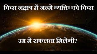 27 नक्षत्र और उनके जन्म फल_| 27 Nakshatra