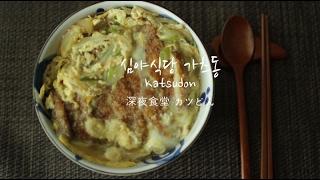 심야식당 가츠동 만들기 (katsudon 深夜食堂 カツどん)
