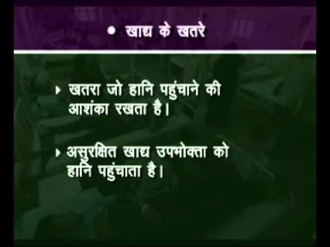 Food Safety Hazards - Hindi