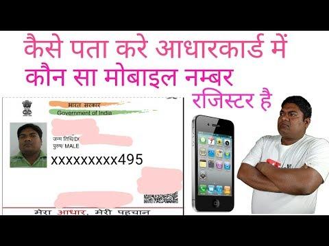 Know aadhar card mobile number register | aadhar card | aadhar mobile link | aaosikhe