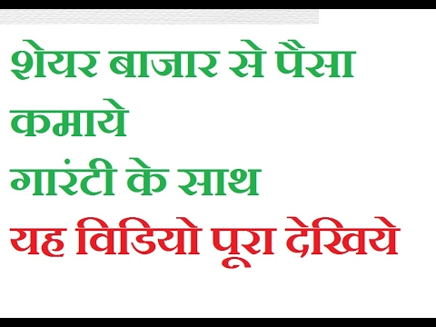 How to make money in stock market in hindi