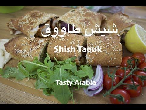 Shish Taouk Wrap