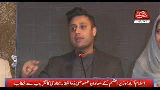 Advisor to PM Zulfi Bukhari Addresses a Ceremony