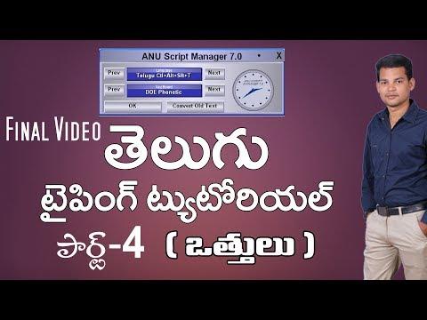 Anu script Free Telugu Typing Tutorial   #04 How to Type Vottulu Apple Keyboard Typing in Telugu