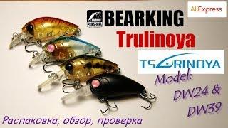 Воблеры Bearking, Trulinoya, Tsurinoya. Модели Dw24; Dw39. Распаковка, обзор, проверка.