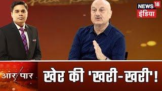 Anupam Kher Exclusive Interview: खेर की 'खरी-खरी'   Aar Paar Amish Devgan के साथ