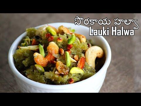 Lauki Halwa Recipe/Bottle gourd Halwa - సొరకాయ హల్వా