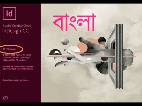 01 Basic Class adobe Indesign - Bangla Tutorial
