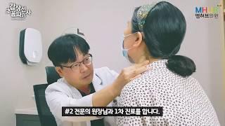 #엠허브의원외과-갑상선암검사.갑상선초음파검사 장면 입니다~:)