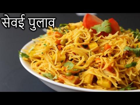 Sevai Pulao in HINDI | Vermicelli Pulao Recipe | How to Make Sevai Pulao in Hindi | Nehas Cookhouse