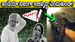 WHY INDIA IS STILL DEVELOPING COUNTRY?INDIAN GDP ANALYSIS | FACTS 4U