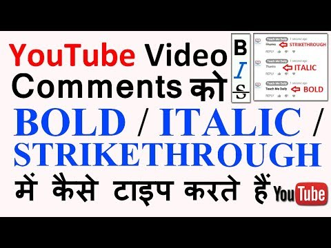 How to Make Bold Text on YouTube Comments | BOLD | ITALIC | STRIKETHROUGH - in Hindi (2017)