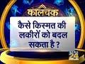 Kaalchakra II आपका लग्न कैसे किस्मत की लकीरों को बदल सकता है ? II 7 August 2018 II News 24