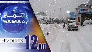 Samaa Headlines | 12 PM | SAMAA TV | 11 Dec 2017