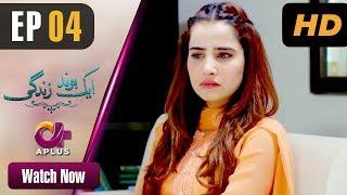 Aik bond Zindagi - Episode 4   Aplus Dramas   Sania Shamshad, Kamran Jilani   Pakistani Drama