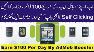 AdMob C4C Group - AdMob Booster Complete Details in Urdu / Hindi / English - Earn $100 Per Day