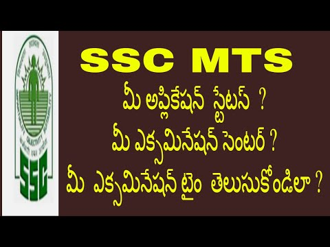 How to know ssc mts application status,exam date and exam center|ssc mts 2017