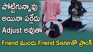 Crazy Prank with Friend Sister in front of Friend Went Wrong    Dancer Teja    Popcorn Media