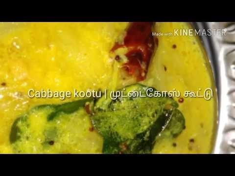 முட்டைகோஸில் வித்யாசமாக கூட்டு எப்படி செய்யணும்னு தெரியுமா?   Cabbage kootu