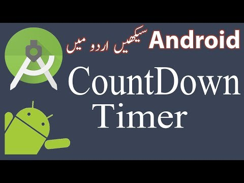 32. CountDownTimer in Android Studio - Urdu/Hindi