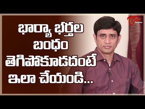 Tips To Save Marriage Life | Personality Development | By Ramakrishna Maguluri - TeluguOne