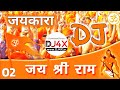 Jai Shri Ram Jaikara 02 Competition Dialogue Hard Bass DJ Remix Song mp3