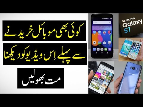 Mobile Price in Pakistan With Specifications in One App