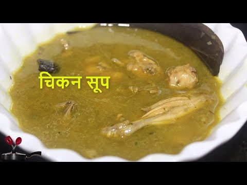 Healthy Chicken Soup for kids | Chicken Soup | चिकन सुप | Home remedy for cold | Healthy Soup
