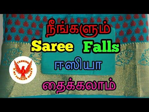 saree Falls stitching, சேரி பாள்ஸ் எப்படி தைப்பது