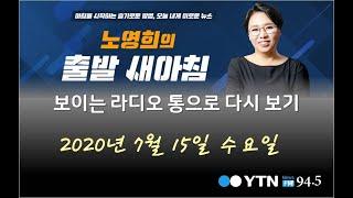 YTN보이는라디오 / Live YTN Radio