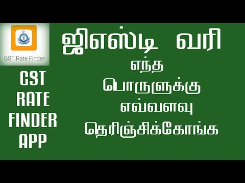 GST RATE FINDER APP|ஜி எஸ் டி வரி  | எந்த பொருளுக்கு எவ்வளவு வரி தெரிஞ்சிக்கோங்க