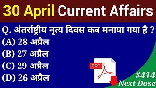 Next Dose #414   30 April 2019 Current Affairs   Daily Current Affairs   Current Affairs In Hindi