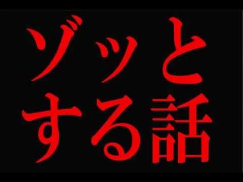 Xxx Mp4 【ゾッとする話】厳選集②芸人が語る心霊現象怖い話 3gp Sex