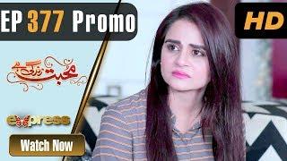 Pakistani Drama | Mohabbat Zindagi Hai - Episode 377 Promo | Express TV Dramas | Javeria Saud