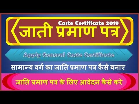 सामान्य वर्ग का जाती प्रमाण पत्र का ऑनलाइन आवेदन कैसे करे | Apply general caste Certificate 2019