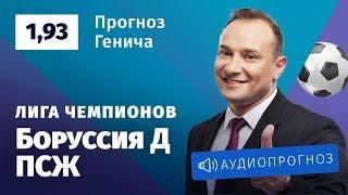 Прогноз и ставка Константина Генича: «Боруссия» Дортмунд — «ПСЖ»