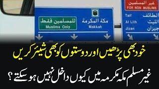 غیر مسلم مکّہ مکرمہ میں کیوں داخل نہیں ہو سکتے ؟