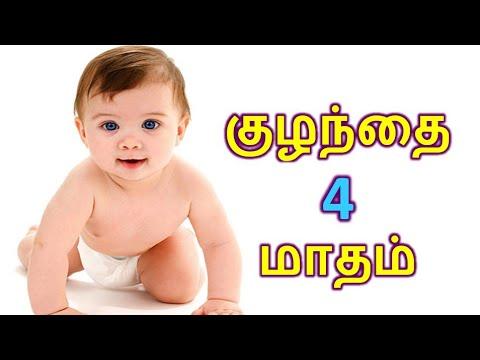 குழந்தை 4 மாதம் ( 4th month baby )