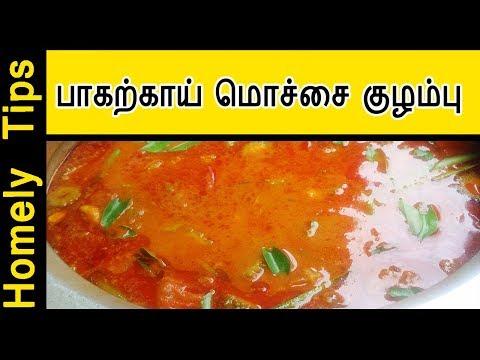 பாகற்காய் மொச்சை குழம்பு  | Pavakkai Mochai Kulambu in Tamil | Pavakkai Kuzhambu |Homely tips