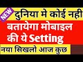 New Amazing mobile hidden setting in 2017 no anyone telling you ??|| by technical boss