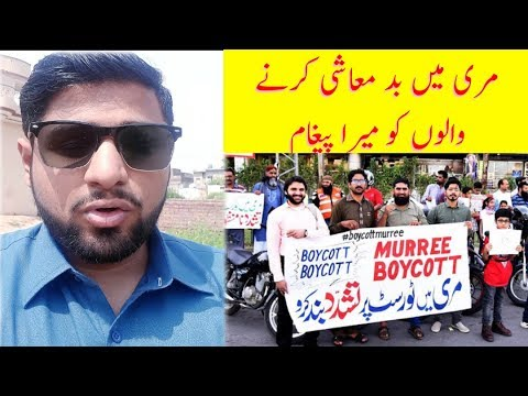 Special message to the people of Murree || BOYCOTT MUREE
