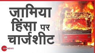 DP: 15 December के Jamia Violence Case में Chargesheet दायर, 18 लोगों के नाम शामिल | Sharjeel Imam