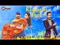 Download New Haryanvi Song | Kamar Ki Jhol | Singer | Masoom Sharma | Music MG.Bros | JP Series Presents MP3,3GP,MP4
