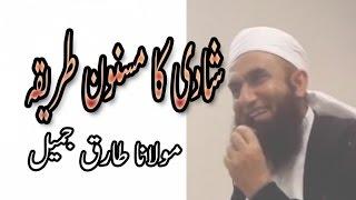Shadi Ka Masnoon Tariqa,شادی کا مسنون طریقہ - Maulana Tariq Jameel,مولانا طارق جمیل - Islamic Bayan