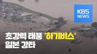 """초강력 태풍 일본 강타, 피해 속출…""""목숨 지켜달라"""" / KBS뉴스(News)"""